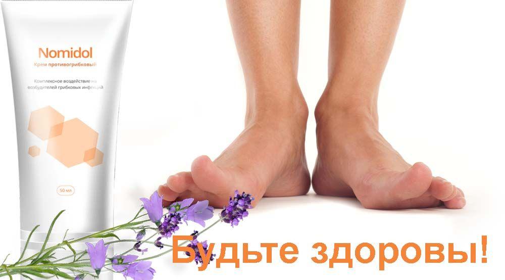 Купить Nomidol (Номидол) от грибка в Шелехове